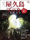 屋久島ブック2011 (別冊山と溪谷)