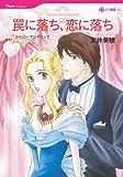 罠に落ち、恋に落ち (HQ comics ト 1-1)