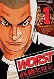 WORST(1) (少年チャンピオン・コミックス)