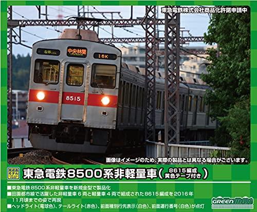 グリーンマックス Nゲージ 東急電鉄8500系 (8615編成・黄色テープ付き) 基本4両編成セット (動力付き) 31506 鉄道模型 電車