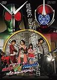 撮影報告書 メイキング・オブ・仮面ライダーW(ダブル) FOREVER AtoZ/運命のガイアメモリ [DVD]