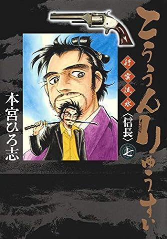 こううんりゅうすい〈信長〉 7 (ヤングジャンプコミックス)