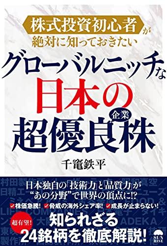 株式投資初心者が絶対に知っておきたい グローバルニッチな日本の超優良企業株