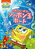 スポンジ・ボブ スポンジ・ボブのシャボン玉ボート[PJBA-1099][DVD]