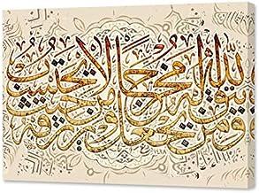 لوحة جدارية اسلامية مطبوعة على قماش الكانفاس يإطار خشبي