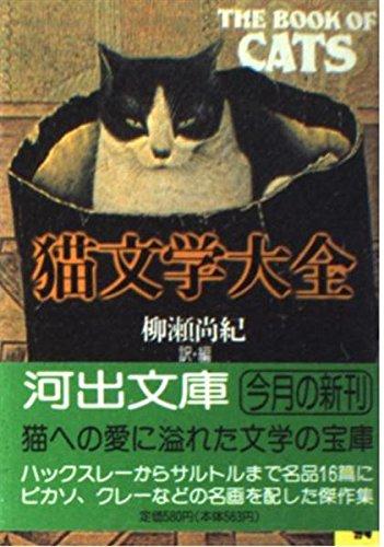猫文学大全 (河出文庫)