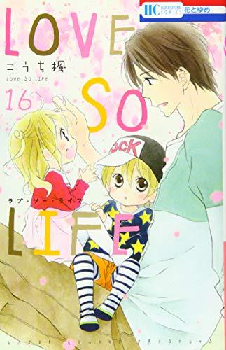 LOVE SO LIFE 16 (花とゆめCOMICS)