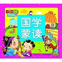 小宝贝语言天天练:国学蒙读