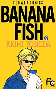 BANANA FISH 6巻 表紙画像