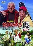 釣りバカ日誌 15 ハマちゃんに明日はない!?[DVD]