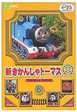 新きかんしゃトーマス シリーズ5 6巻 [DVD]