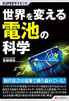 [齋藤勝裕]のSUPERサイエンス 世界を変える電池の科学