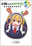 小林さんちのメイドラゴン フルカラーコミック 彩-SAI- (アクションコミックス(月刊アクション))