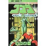 コブラ 2 (ジャンプコミックス)