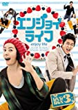 エンジョイライフ DVD-BOX 3[DVD]