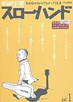 音楽的日乗スローハンド vol.1―おとなのフォーク&ロック読本 (自由国民ガイド版)