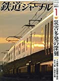 鉄道ジャーナル 2021年 01 月号 [雑誌]