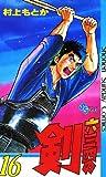 六三四の剣(16) (少年サンデーコミックス)