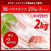 冷凍 豚バラスライス 250g×8パック 厚さ2mm 小分け 真空パック 豚カルビ