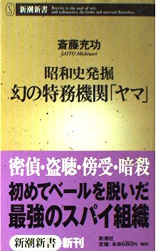 昭和史発掘幻の特務機関「ヤマ」 (新潮新書 (026))の詳細を見る