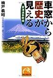 車窓から歴史が見える―東海道新幹線 (祥伝社黄金文庫―日本史の旅)