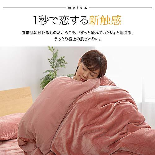 mofua『うっとりなめらかパフ布団を包める毛布』