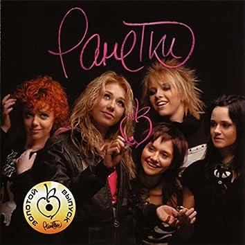 Ranetki. Golden Issue