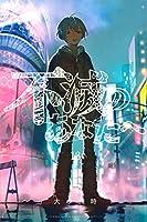 不滅のあなたへ(13) (講談社コミックス)