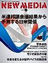 NEW MEDIA  月刊ニューメディア  2021年1月号「特集 米連邦議会選結果から予測する『米新政権と日本への影響』」