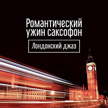 Романтический ужин саксофон: Лондонский джаз, Поздние встречи и кофе