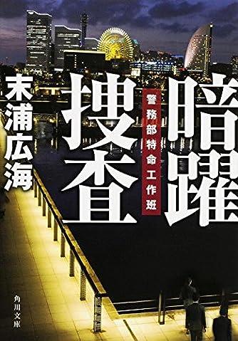 暗躍捜査 警務部特命工作班 (角川文庫)