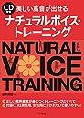 CD付き 美しい高音が出せるナチュラルボイス・トレーニング