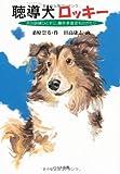 聴導犬ロッキー―犬の訓練ひとすじ、藤井多嘉史ものがたり