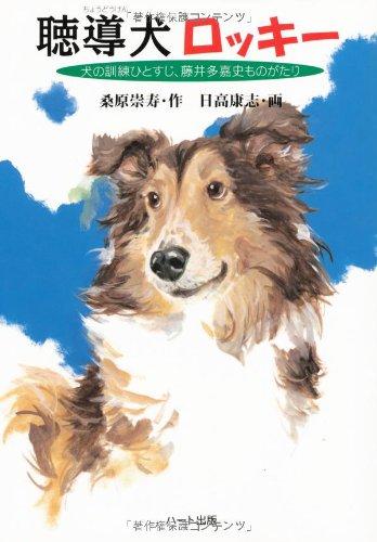 聴導犬ロッキー―犬の訓練ひとすじ、藤井多嘉史ものがたりの詳細を見る