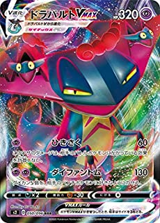 ポケモンカードゲーム S2 050/096 ドラパルトVMAX 超 (RRR トリプルレア) 拡張パック 反逆クラッシュ