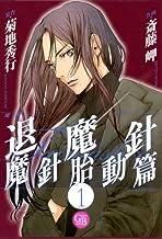 退魔針 魔針胎動篇 1―魔殺ノート (幻冬舎コミックス漫画文庫 さ 1-8)