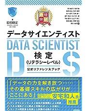 最短突破 データサイエンティスト検定(リテラシーレベル)公式リファレンスブック