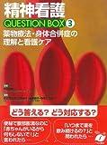 薬物療法・身体合併症の理解と看護ケア (精神看護 Question Box)