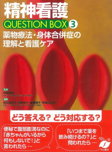 薬物療法・身体合併症の理解と看護ケア (精神看護 Question Box)の詳細を見る