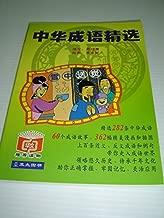 Popular Chinese Idioms (Chinese Language Edition) 中华成语精选 Asiapac Books