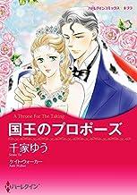 国王のプロポーズ (ハーレクインコミックス)