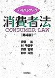 テキストブック消費者法〔第4版〕