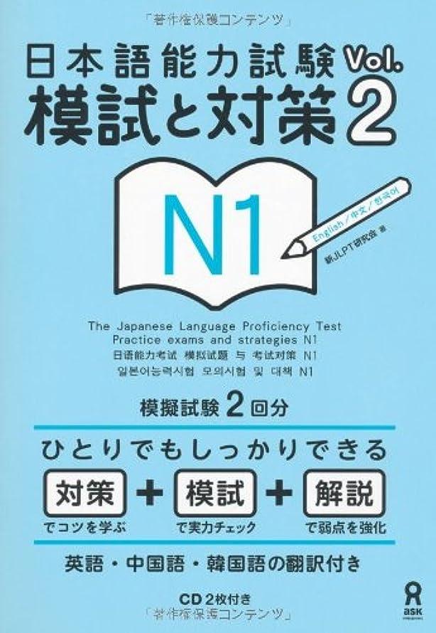 トラック名前金貸しCD2枚付 日本語能力試験 模試と対策 N1 Vol.2 Nihongo Nouryoku Shiken Moshi to Taisaku N1 Vol.2