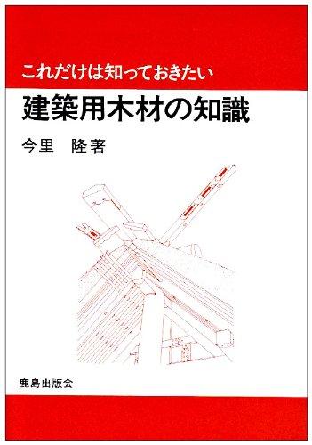 建築用木材の知識 (これだけは知っておきたい) - 今里 隆