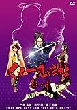 くノ一忍法帖 影ノ月 [DVD] image