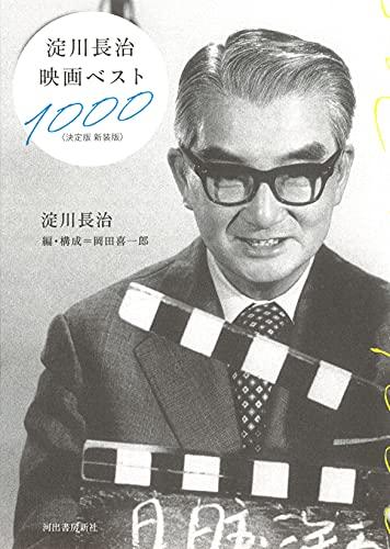淀川長治映画ベスト1000〈決定版 新装版〉