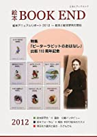 絵本ブックエンド〈2012〉