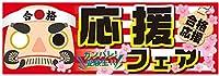 応援フェア パネル No.60520(受注生産) [並行輸入品]