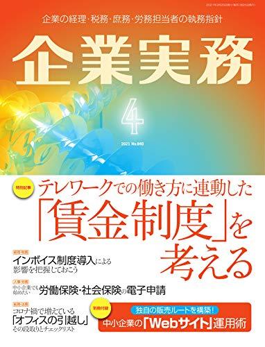 企業実務 2021年4月号 (2021-03-25) [雑誌]