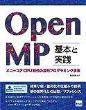 OpenMP基本と実践―メニ―コアCPU時代の並列プログラミング手法